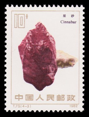 Cinabre (timbre) - Chine - 1982 -- 03/08/08
