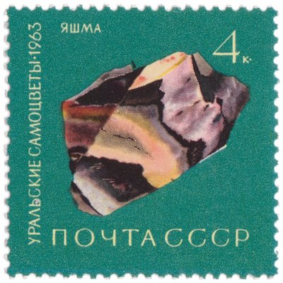 Jaspe (timbre) - Russie - 1963 -- 18/07/08