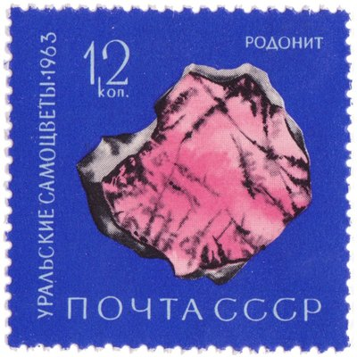 Rhodonite (timbre) - Russie - 1963 -- 18/07/08