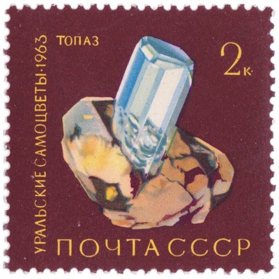 Topaze (timbre) - Russie - 1963 -- 18/07/08